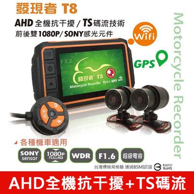 發現者 T8機車雙鏡頭行車紀錄器 TS碼流 重機 Wifi 全機防水 AHD全機抗干擾 GPS軌跡