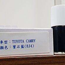 <名晟鈑烤>艾仕得(杜邦)Cromax 原廠配方點漆筆.補漆筆 TOYOTA CAMRY 顏色:寶石藍(8J4)