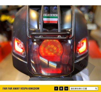 遠的要命偉士王國 Vespa GTS/GTV LED 尾燈 連動 方向燈