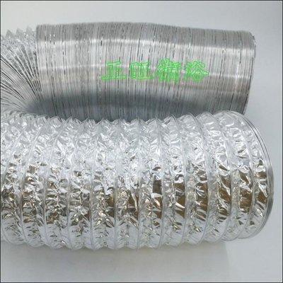 4吋鋁箔伸縮軟管、鋼絲鋁風管、排油煙機管、暖風機鋼絲鋁管、伸縮風管、排風扇排氣管、8米以上長
