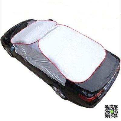汽車半罩車衣遮陽擋整體防曬夏季折疊遮陽傘遮陽板四季通用清涼罩 mks
