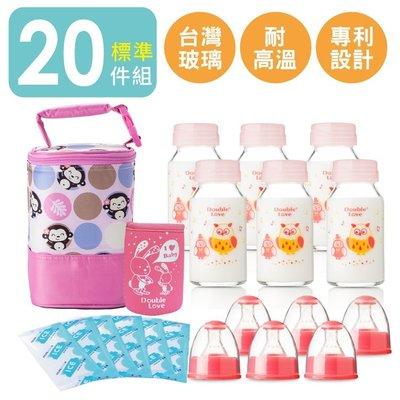 銜接貝瑞克美樂貝親吸乳器標準120ml 玻璃奶瓶 母乳儲存瓶/儲奶瓶+冰寶+奶瓶衣+保冷袋20件【A10013】