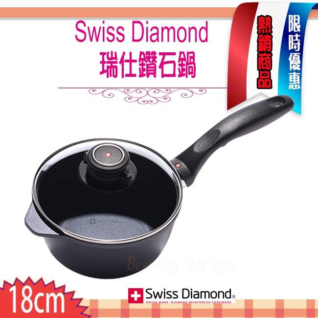 瑞士 Swiss Diamond XD 頂級鑽石鍋 18cm 2.1L 單柄湯鍋 湯鍋 醬汁鍋 含蓋XD6718C