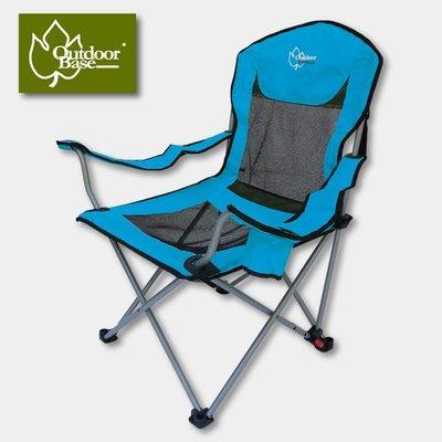 大里RV城市【Outdoorbase】太平洋 網布三段式休閒椅.折合椅.折疊椅.午睡褶疊椅.扶手椅/ 藍 25254 台中市