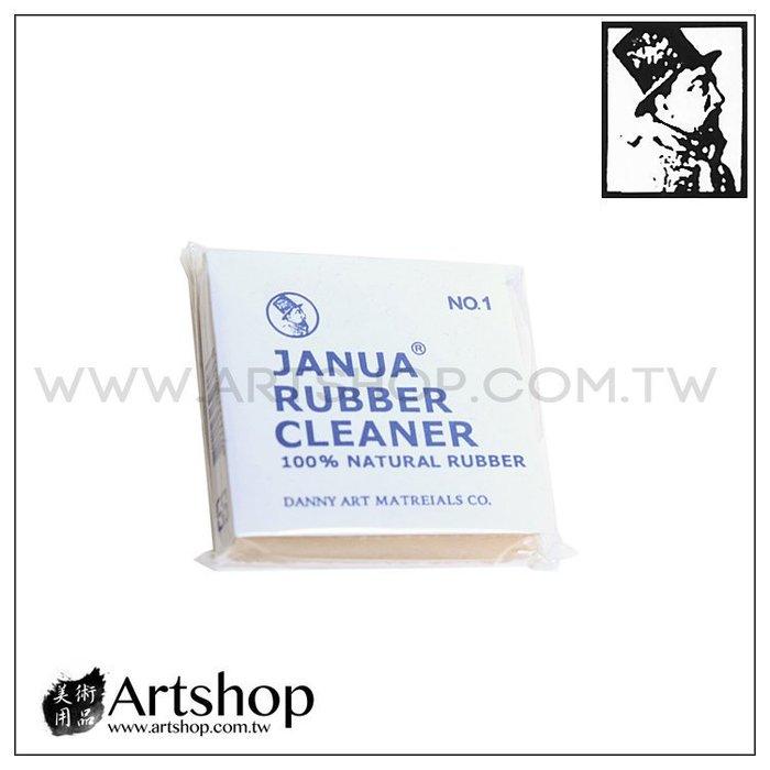 【Artshop美術用品】JANUA 老人牌 豬皮膠 RUBBER CLEANER
