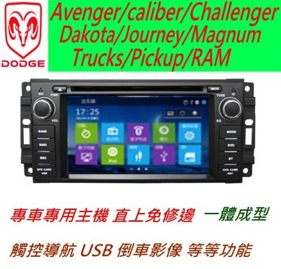 DODGE caliber Challenger 音響 主機 專用主機 汽車音響 DVD USB 導航 倒車影像 數位