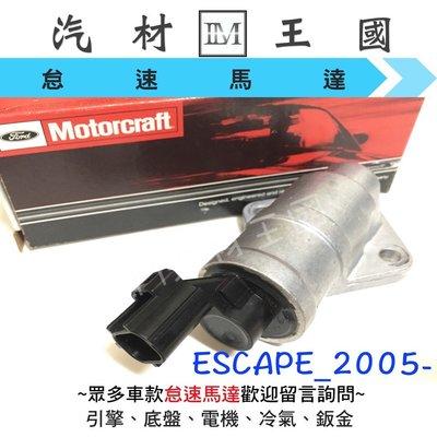 【LM汽材王國】怠速馬達 ESCAPE 3.0 2005年後 正廠 原廠 IAC 冷車控制器 冷氣提速器 FORD 福特