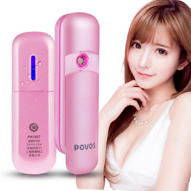 蒸臉器美容噴霧補水儀冷噴機面部加濕器迷你手持便攜USB充電