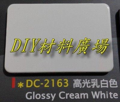 DIY材料廣場※塑鋁板 鋁複合板 晴雨罩 隔間板 遮雨棚 遮風 遮陽4尺*8尺*2mm厚每片2000元- 高光乳白色