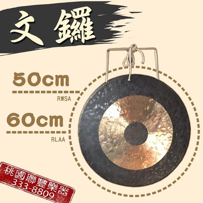 《∮聯豐樂器∮》文鑼/平鑼/虎音鑼 新品  網路價 8000 元 (50公分賣場)《桃園現貨》