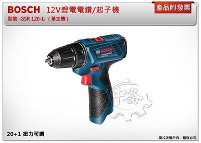 *中崙五金【附發票】 BOSCH 12V鋰電電鑽/起子機(單主機) 扭力可調 GSR1080升級版GSR 120-Li