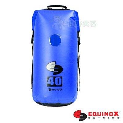 【山野賣客】Equinox 40公升 藍色 111126 100% 防水袋 泛舟 浮潛 溯溪 普吉島 衝浪 海釣 釣魚