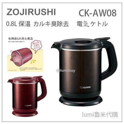【現貨】日本原裝 ZOJIRUSHI 象印 不鏽鋼 熱水瓶 快煮壺 0.8L長效保溫 弱鹼 抑制蒸氣 CK-AW08
