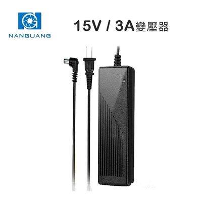 【EC數位】Nanguang 南冠 15V/3A 變壓器 LUXPAD43 MIXPAD106 RGB173