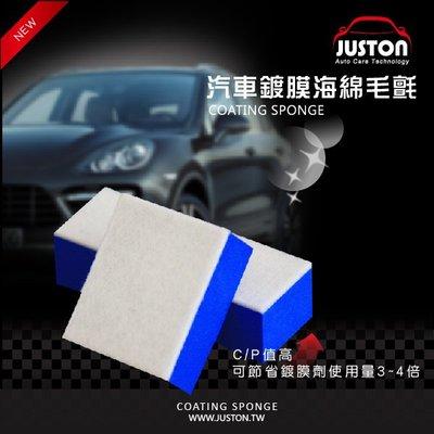 自助洗車/汽車鍍膜海綿毛氈10入(寶藍色)-摩布工場