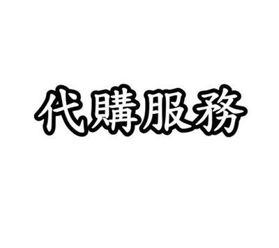【Sunny Buy】◎代購服務◎ Y7963294595 下標區 8860