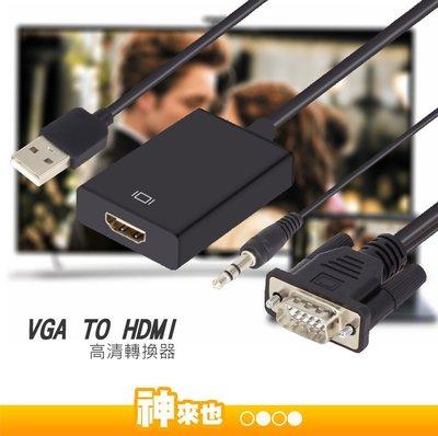 HDMI母頭轉VGA公頭帶音頻線 VG...
