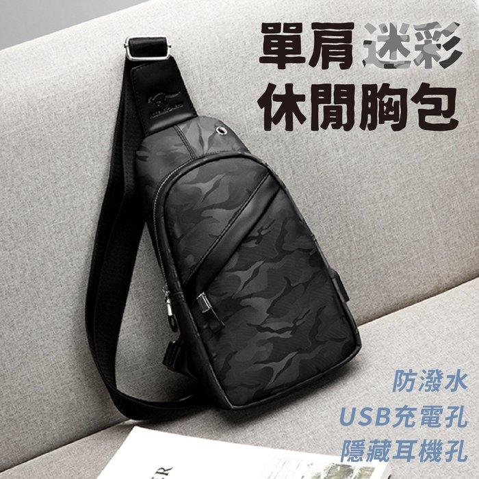 型男必備款 黑迷彩單肩包 斜肩包 韓版休閒包 男生包包 【BO09】
