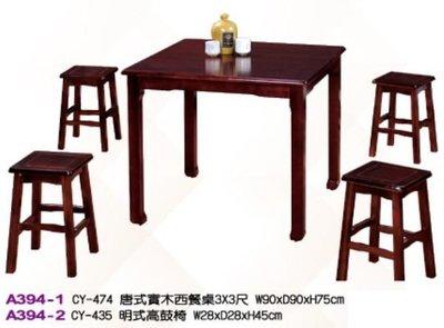 【南洋風休閒傢俱】典雅餐桌椅系列 - CY-474唐式實木餐桌組    木質餐桌組    (731-8)