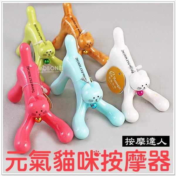 【摩邦比】MIT台灣元氣貓咪按摩器 指壓器穴道按摩推拿舒壓器推脂器刮痧器禮贈品