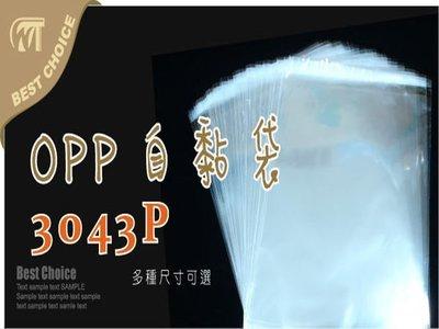 含稅【OPP自粘袋 3043P】牛仔褲.秋冬衣物.包包-另有多尺寸自黏袋.包裝材料