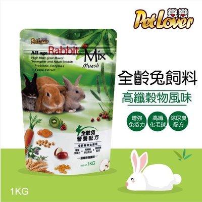 全球寵物~戀戀全齡兔飼料-高纖穀物風味-1kg 台灣製造