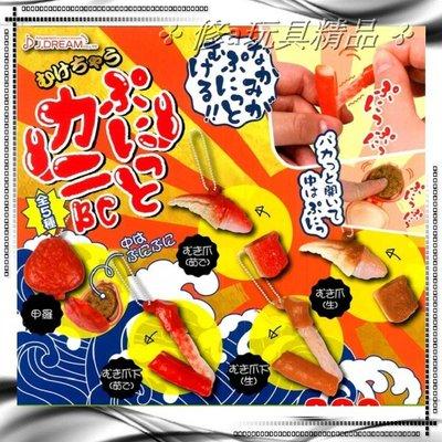 ✤ 修a玩具精品 ✤ ☾日本扭蛋☽ 剝殼螃蟹 捏捏 全5款 擬真食物 我剝!