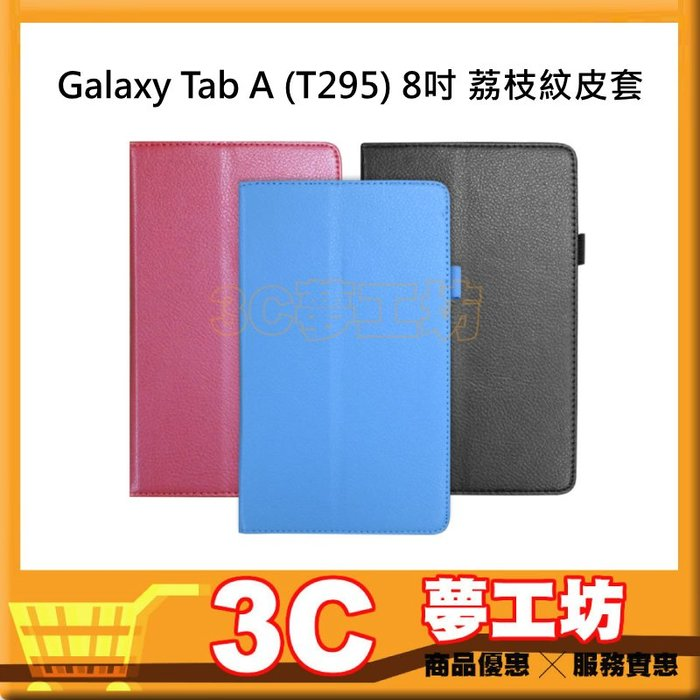 【3C夢工坊】Samsung Galaxy Tab A (T295) 8吋 荔枝紋皮套 平板皮套 可立式 保護套