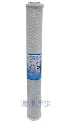 【清淨淨水店】Aqua-Flow 20英吋小胖 CTO塊狀活性炭濾心,台灣製造NSF認證200元