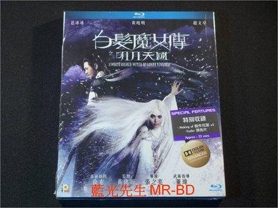 [藍光BD] - 白髮魔女傳之明月天國 The White Haired Witch of Lunar Kingdom