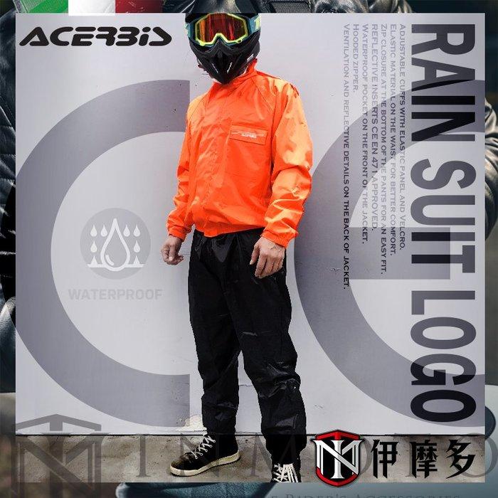 伊摩多※義大利 ACERBIS 兩件式 雨衣雨褲  。橘黑套裝組 拉鍊褲管好穿脫 RAIN SUIT LOGO 5色可選