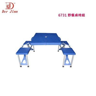 【山野賣客】Derjinn  德晉 [DJ-6731] 6731 野餐桌椅組
