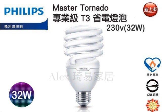 【Alex】【飛利浦經銷商】PHILIPS 飛利浦 Master Tomado 專業級 T3 螺旋燈泡 230v 32W