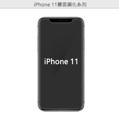 【Ezstick】APPLE IPhone 11 專用 霧面鋼化玻璃膜 (142x66mm)