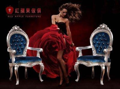 [紅蘋果傢俱] GT-017 皇廷.凡爾賽系列 歐式 扶手椅 法式 休閒椅 餐椅 書椅
