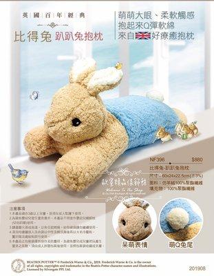~*歐室精品傢飾館*~Peter Rabbit 彼得兔 比得兔 鄉村風格 趴趴兔 造型 抱枕 絨毛 玩具 ~新款上市~