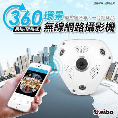 *phone寶*aibo IPVR2 360度環景 無線網路攝影機(130萬畫素/960P解析) (AS-IPVR2)