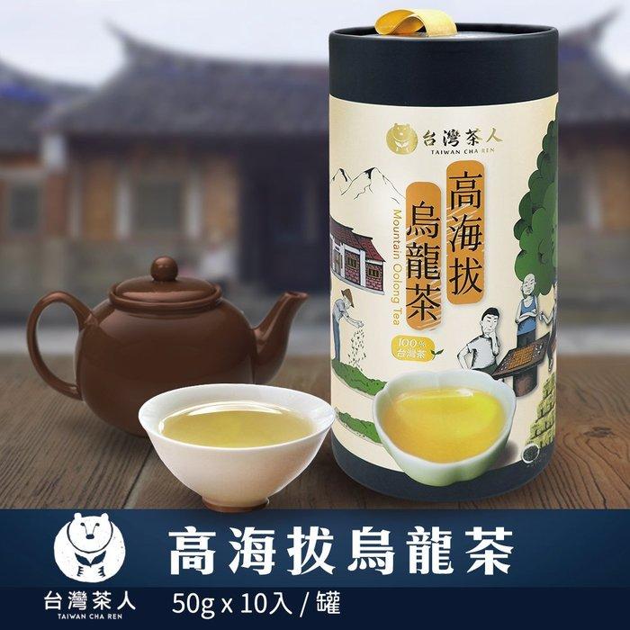 【台灣茶人】【高海拔烏龍茶】100%台灣茶系列$988