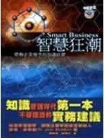 全新《智慧狂潮》ISBN:9574672034│高富│吉姆•波德金│