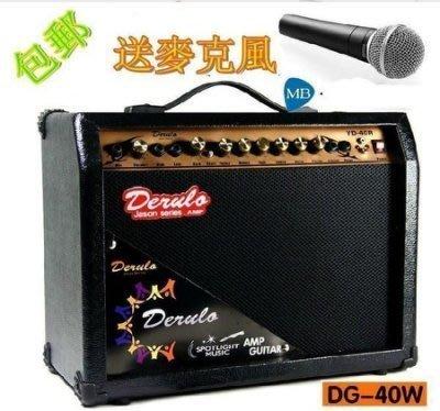 DRL電吉他音箱吉它音響40w可插麥 送超值麥克風-黑色專屬賣場
