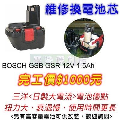 [電池便利店]BOSCH GSB GSR 12V 電動工具電池換芯維修 ~ 日本製三洋動力電池