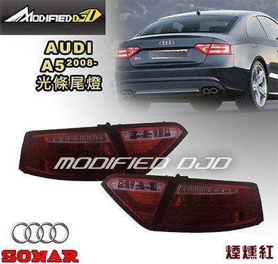 DJD Y0642 AUDI A5 2008-2012年 煙燻紅 光條尾燈