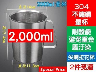 Special Price  a1 加厚2000ml 304 不鏽鋼量杯 尖嘴拉花杯 奶茶咖啡量杯