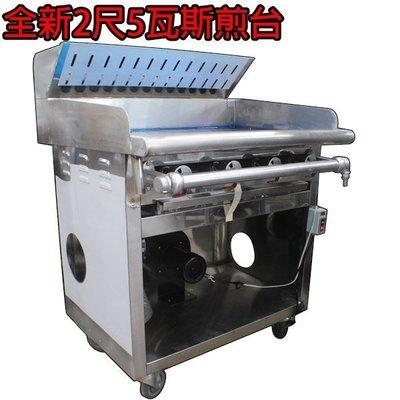 華昌  全新2尺5煎台/白鐵煙罩煎台/早餐店/蔥油餅/牛排煎肉.