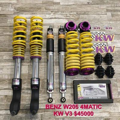 【品太】91216-(保固半年)BENZ W205 4MATIC KW V3 高低軟硬可調避震器 9成新