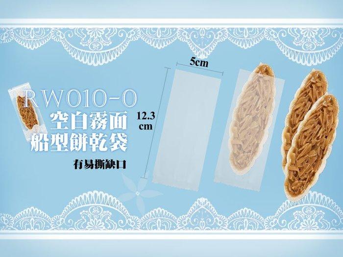阿勝專業包裝材料工廠【RW010-0 船型餅乾袋.空白霧面.100入】5*12.3公分.船型餅乾專用袋.糯米船餅乾袋