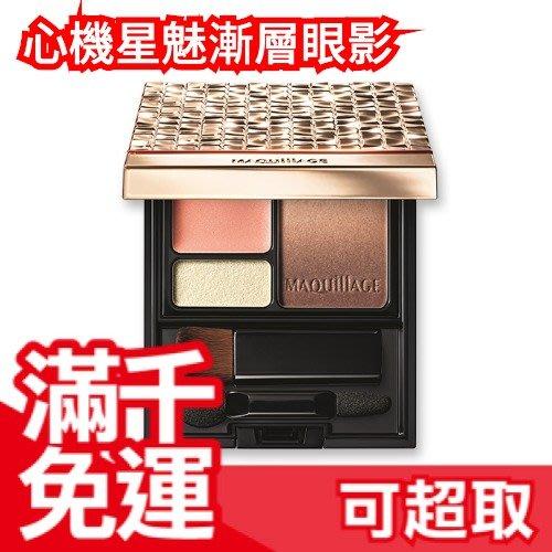 日本 資生堂 心機星魅 咖啡特調眼影S 漸層版眼影盤 Maquillage 網紅狂推❤JP