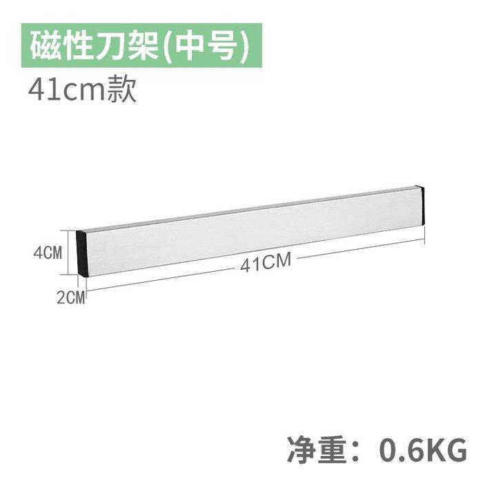【起點3C】304不銹鋼磁石刀架廚房掛式創意磁性磁力刀架刀座吸鐵石菜架-免運費