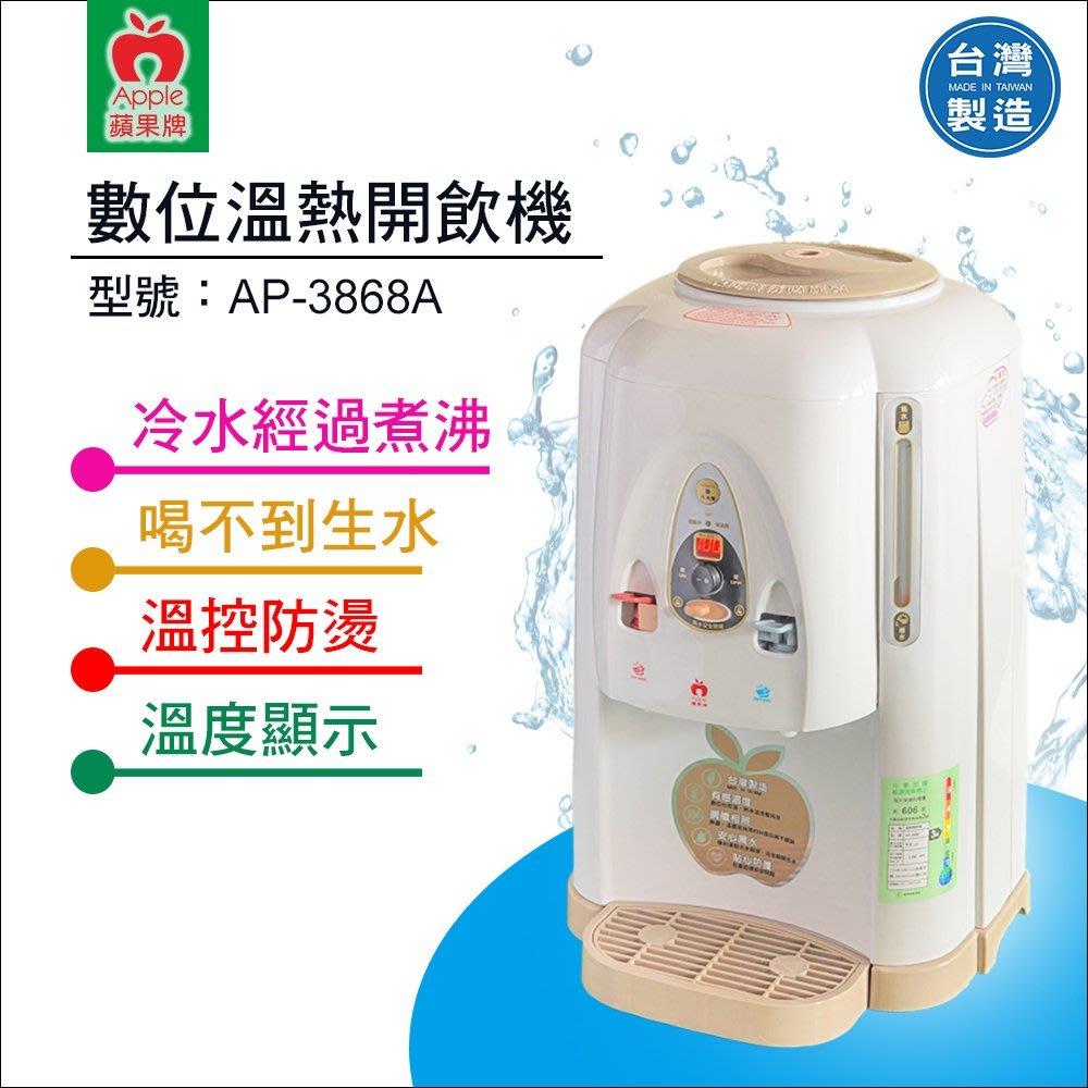 【水易購淨水網】蘋果牌 AP-3868A數位溫熱開飲機/溫度顯示/冷水經過煮沸