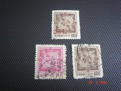 郵票2【郵票珍藏】中華民國 台灣 雙鯉魚 共3張